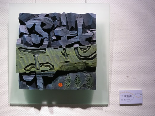 安木作品被海内外藏家广泛收藏.  &nbsp